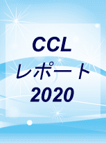 CCLレポート2020